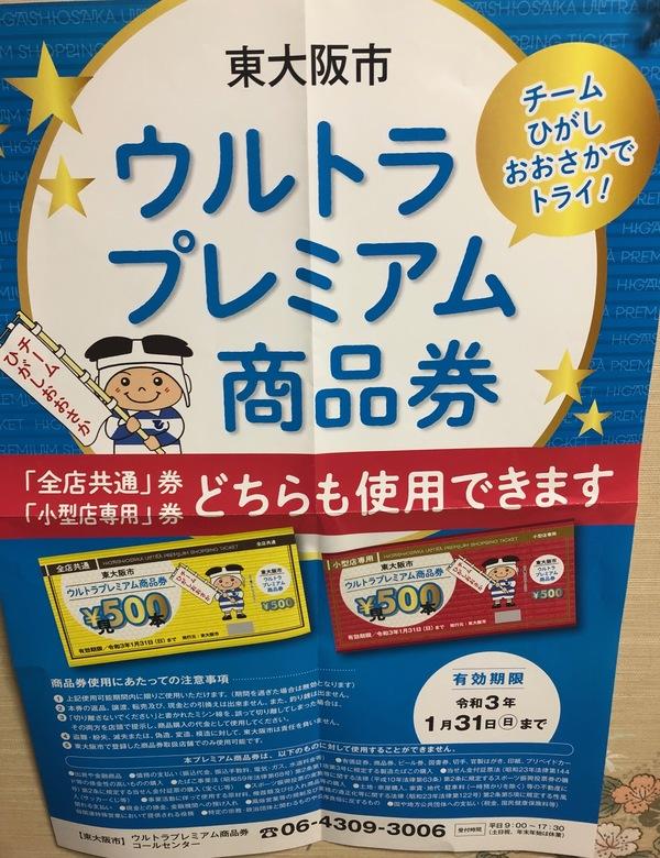 ウルトラプレミアム商品券が黄色、赤色両方ご使用できます。
